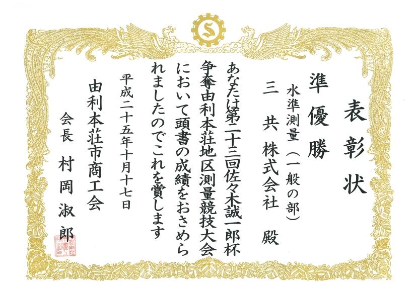 20131024sokuryou1.jpg