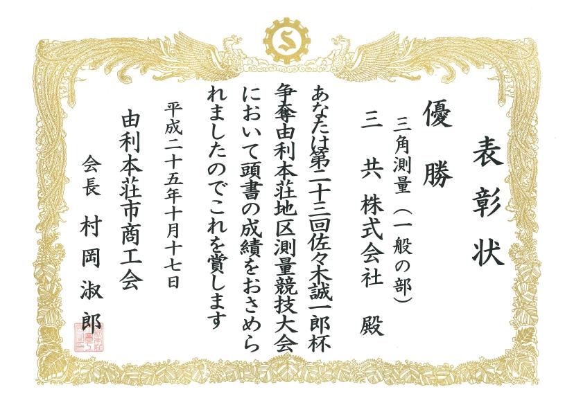 20131024sokuryou2.jpg