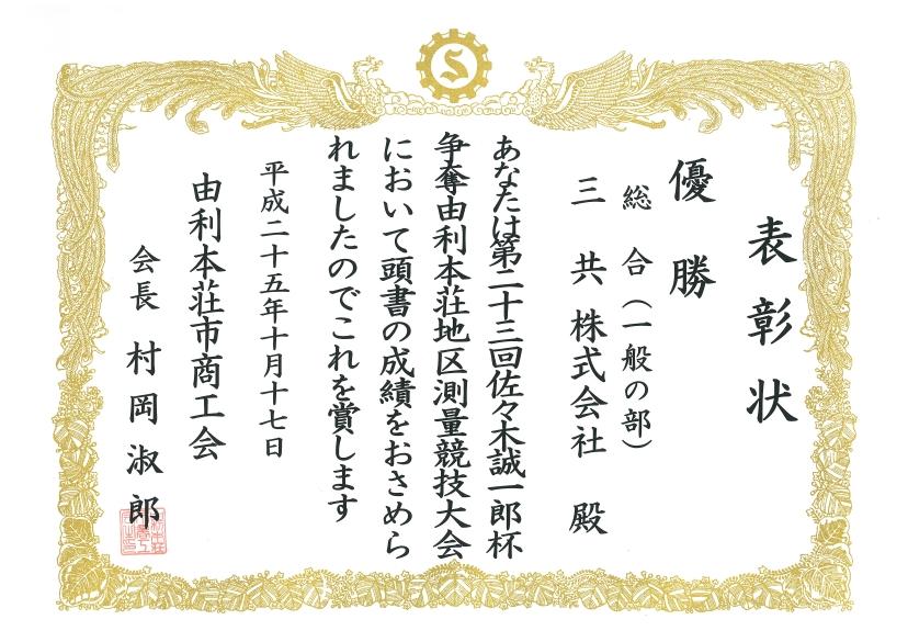 20131024sokuryou3.jpg