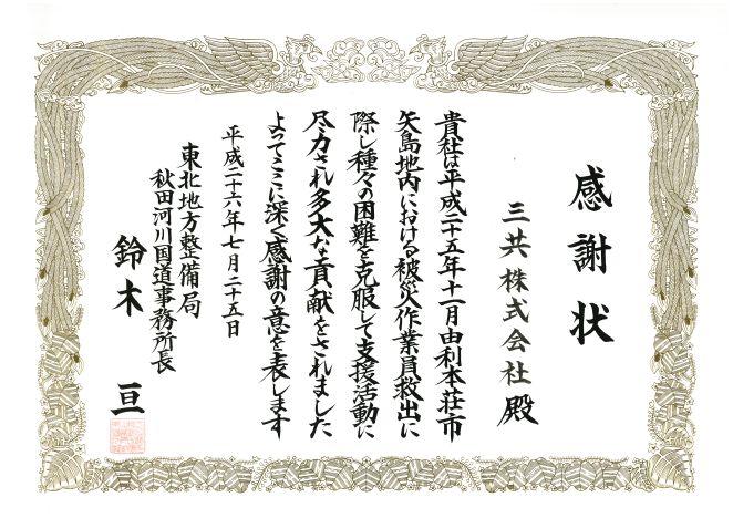 2014072602_saigai.jpg